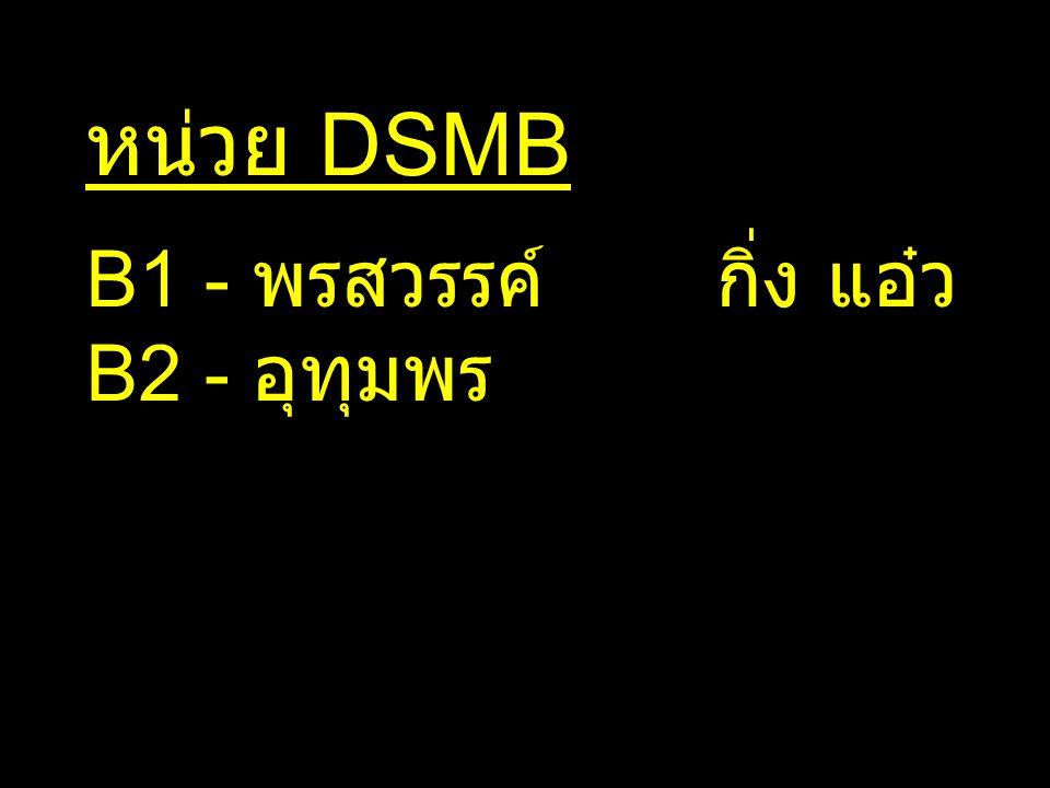 หน่วย DSMB B1 - พรสวรรค์ กิ่ง แอ๋ว B2 - อุทุมพร
