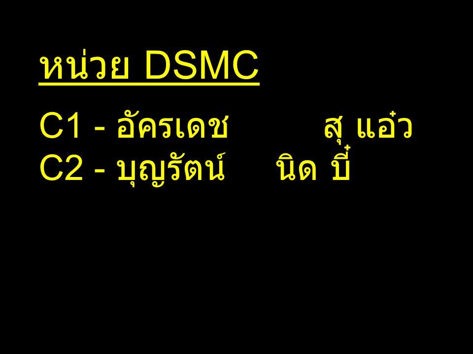 หน่วย DSMC C1 - อัครเดช สุ แอ๋ว C2 - บุญรัตน์ นิด บี๋