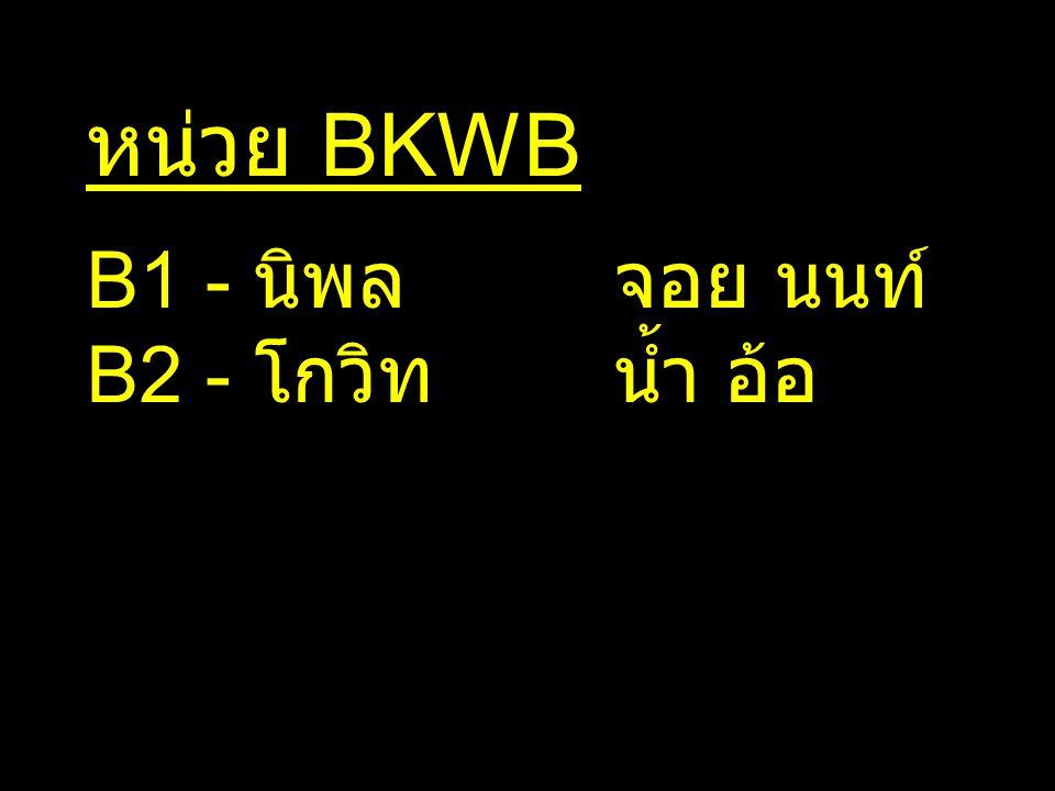 หน่วย BKWB B1 - นิพล จอย นนท์ B2 - โกวิท น้ำ อ้อ
