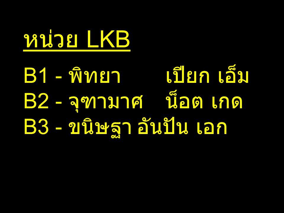 หน่วย LKB B1 - พิทยา เปียก เอ็ม B2 - จุฑามาศ น็อต เกด