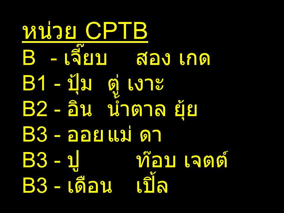 หน่วย CPTB B - เจี๊ยบ สอง เกด B1 - ปุ้ม ตู่ เงาะ B2 - อิน น้ำตาล ยุ้ย