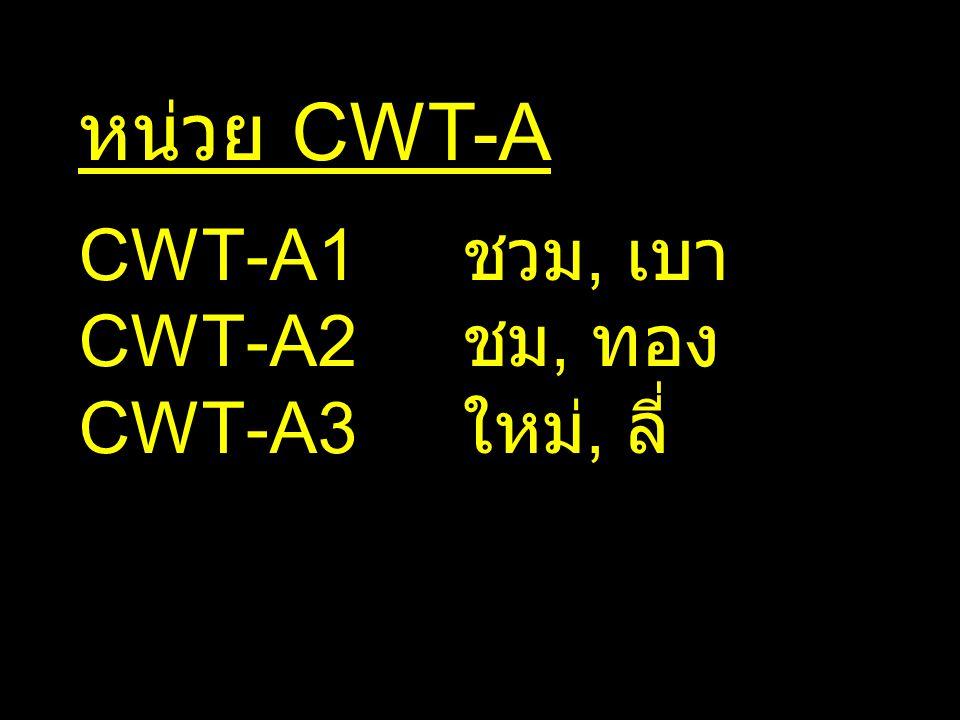 หน่วย CWT-A CWT-A1 ชวม, เบา CWT-A2 ชม, ทอง CWT-A3 ใหม่, ลี่