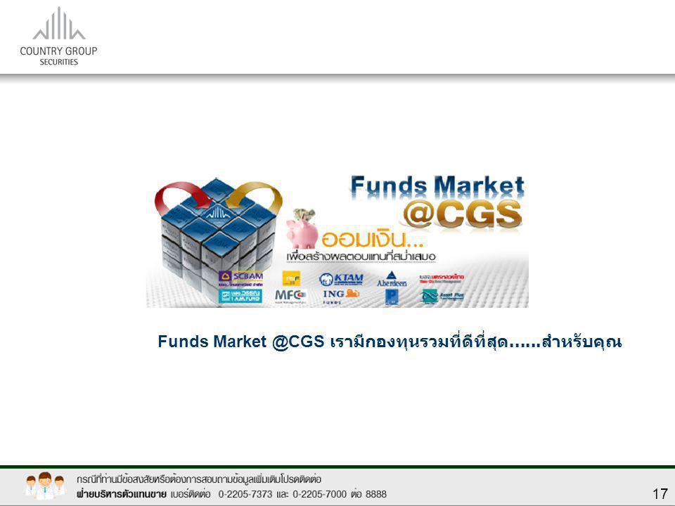 Funds Market @CGS เรามีกองทุนรวมที่ดีที่สุด......สำหรับคุณ