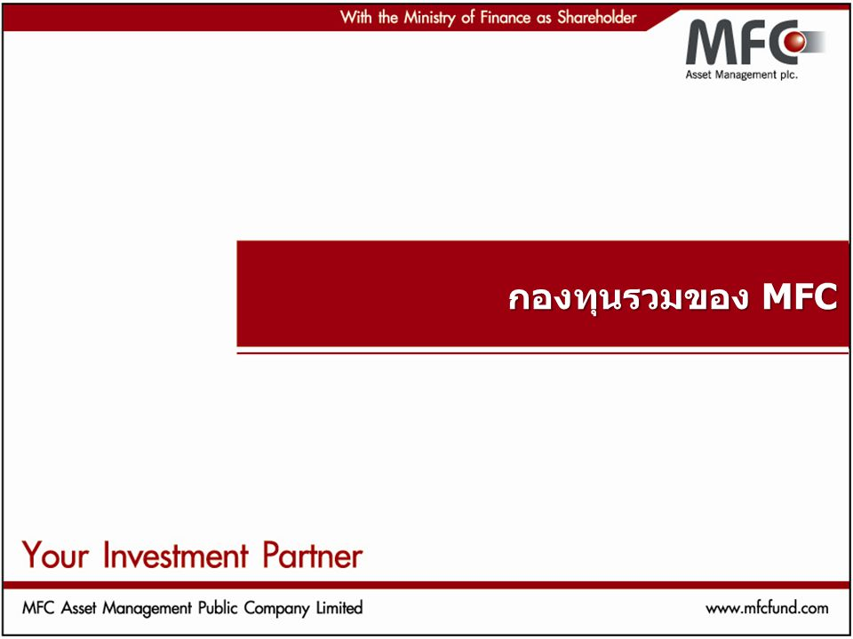 กองทุนรวมของ MFC