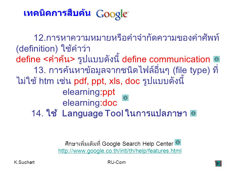 ศึกษาเพิ่มเติมที่ Google Search Help Center