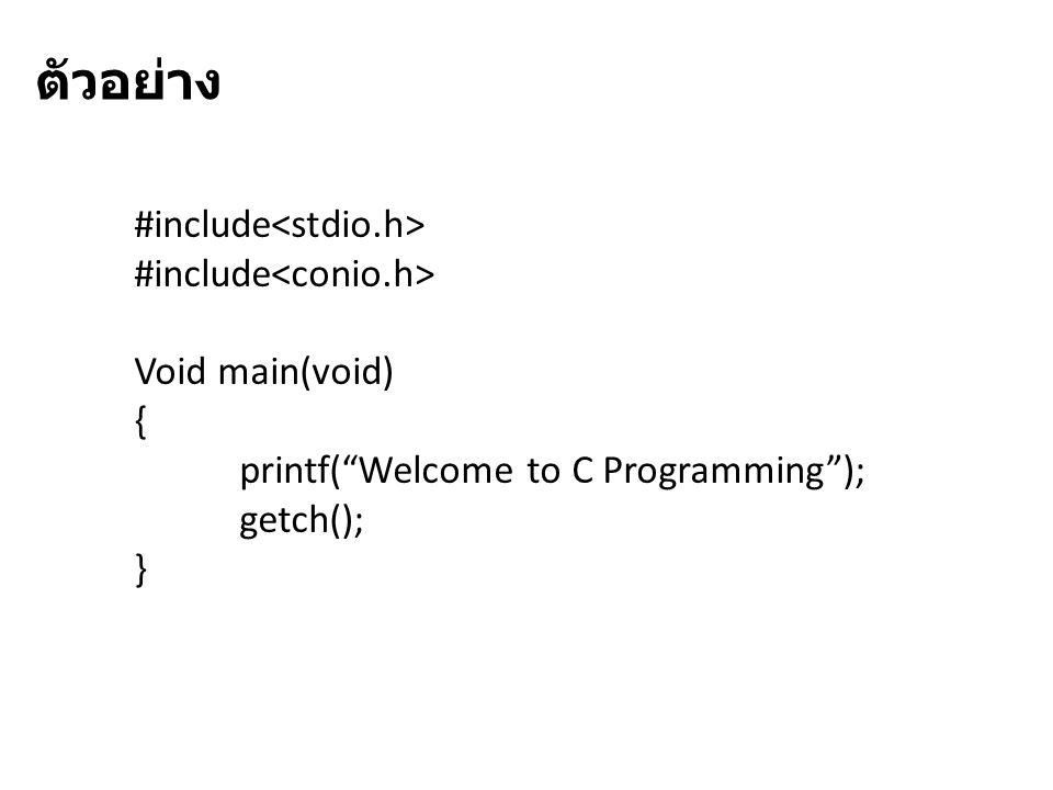 ตัวอย่าง #include<stdio.h> #include<conio.h>