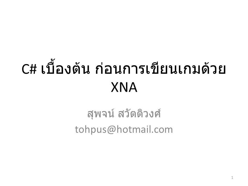 C# เบื้องต้น ก่อนการเขียนเกมด้วย XNA