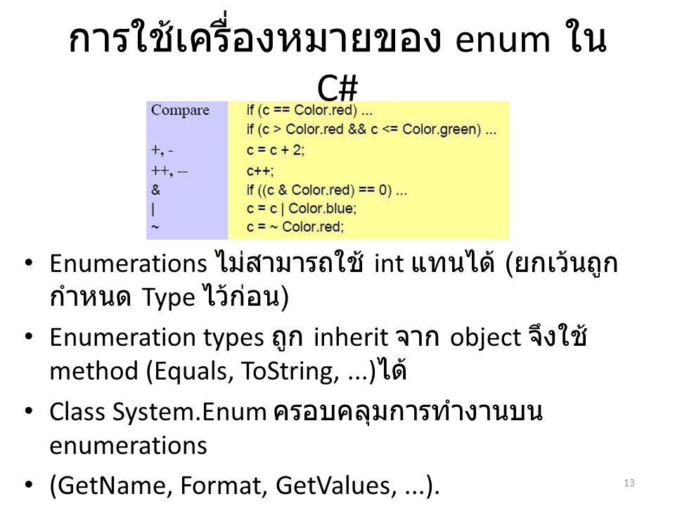 การใช้เครื่องหมายของ enum ใน C#
