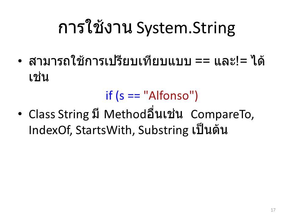 การใช้งาน System.String