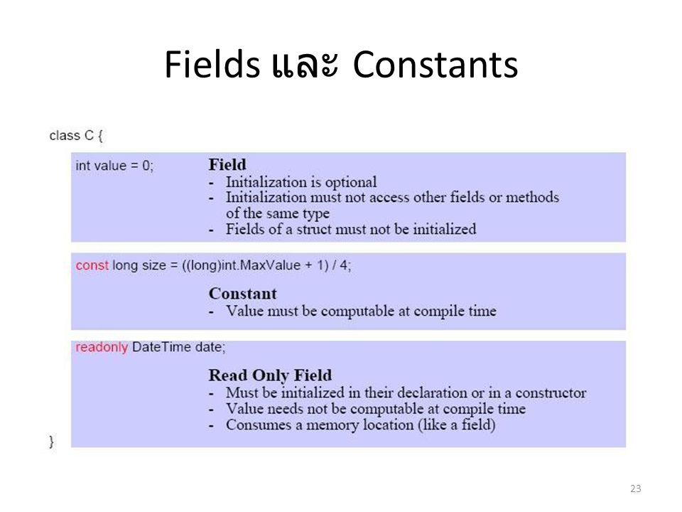 Fields และ Constants