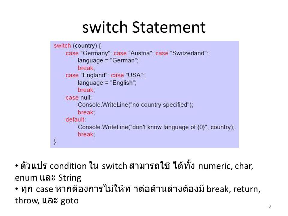 switch Statement ตัวแปร condition ใน switch สามารถใช้ ได้ทั้ง numeric, char, enum และ String.