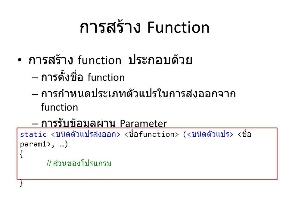 การสร้าง Function การสร้าง function ประกอบด้วย การตั้งชื่อ function