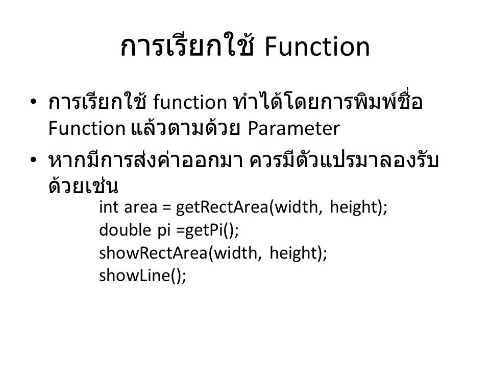 การเรียกใช้ Function การเรียกใช้ function ทำได้โดยการพิมพ์ชื่อ Function แล้วตามด้วย Parameter. หากมีการส่งค่าออกมา ควรมีตัวแปรมาลองรับด้วยเช่น.