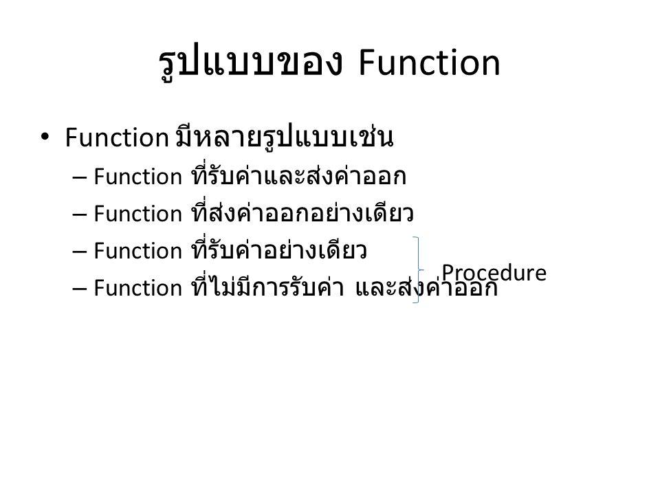 รูปแบบของ Function Function มีหลายรูปแบบเช่น