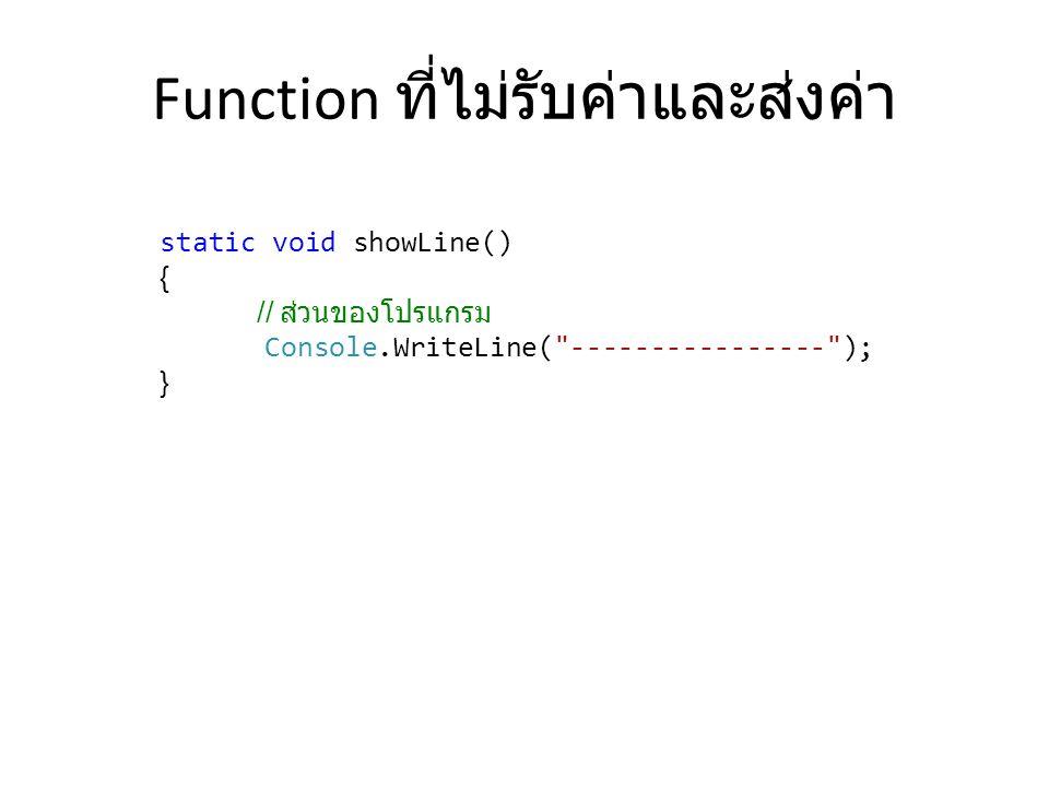 Function ที่ไม่รับค่าและส่งค่า