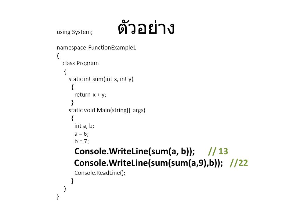 ตัวอย่าง Console.WriteLine(sum(sum(a,9),b)); //22 using System;