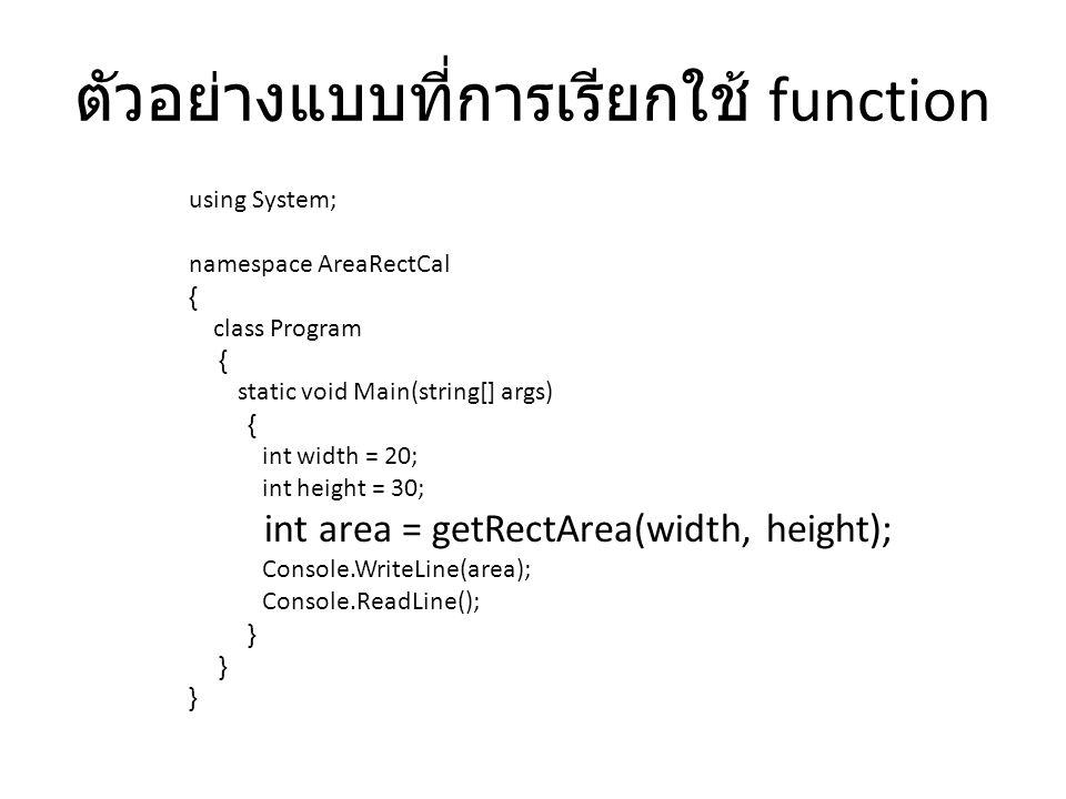 ตัวอย่างแบบที่การเรียกใช้ function