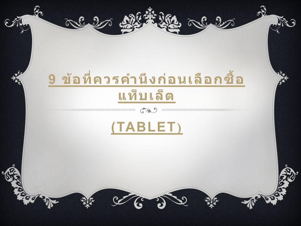 9 ข้อที่ควรคำนึงก่อนเลือกซื้อแท็บเล็ต (Tablet)