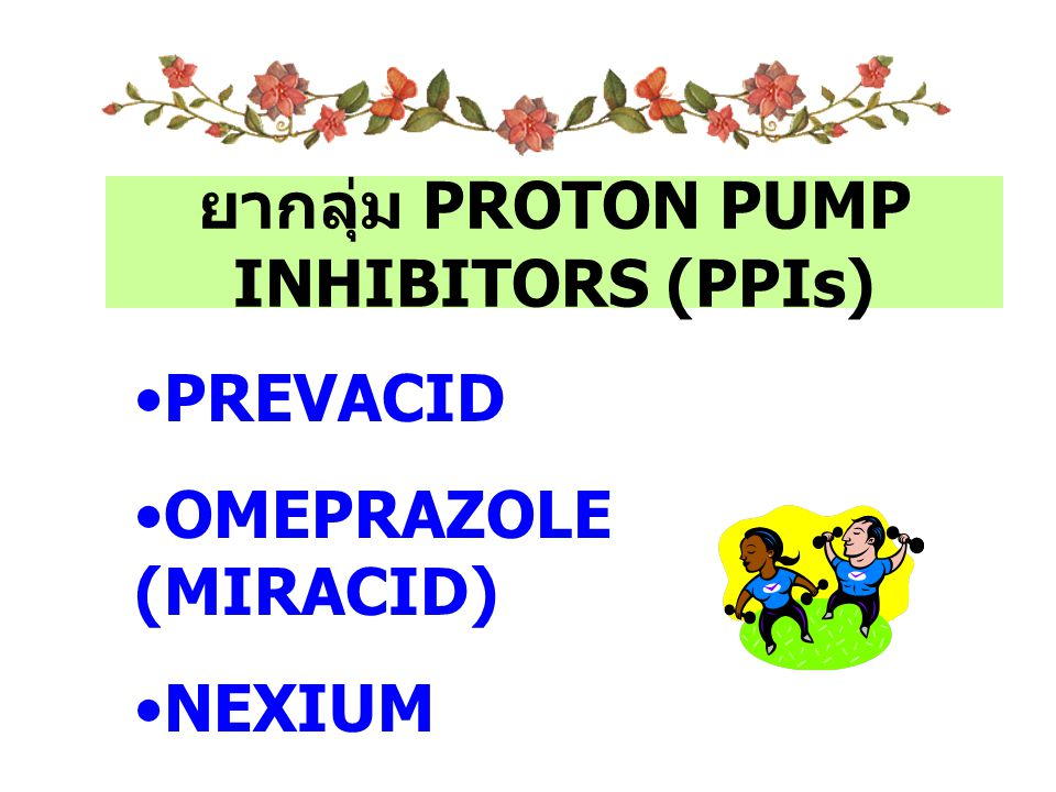 ยากลุ่ม PROTON PUMP INHIBITORS (PPIs)