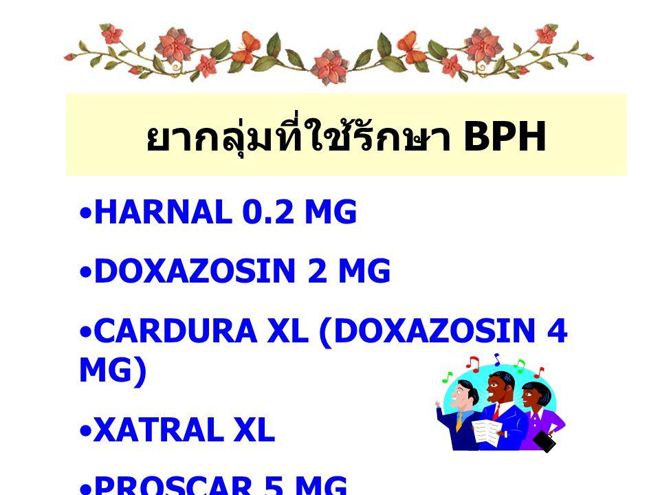 ยากลุ่มที่ใช้รักษา BPH