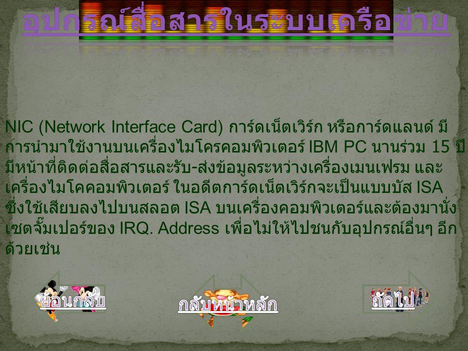อุปกรณ์สื่อสารในระบบเครือข่าย