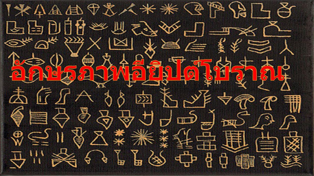 อักษรภาพอียิปต์โบราณ