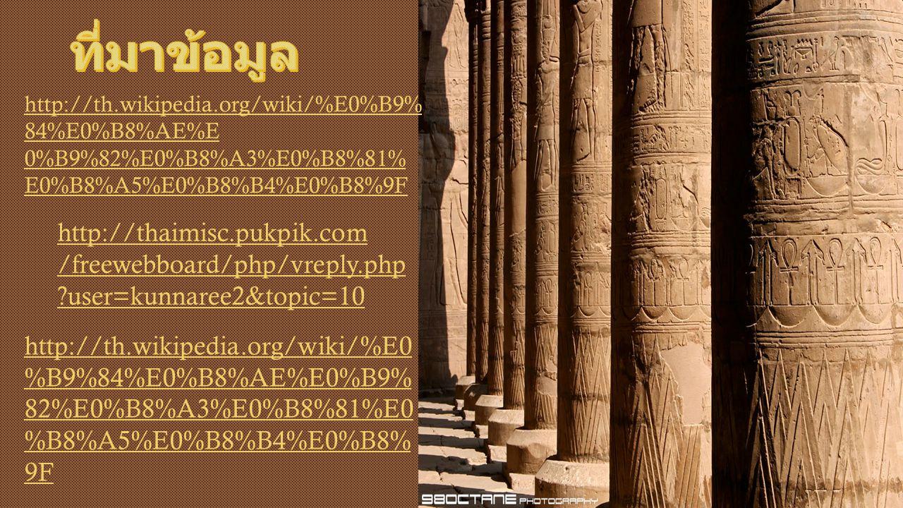 ที่มาข้อมูล http://thaimisc.pukpik.com /freewebboard/php/vreply.php