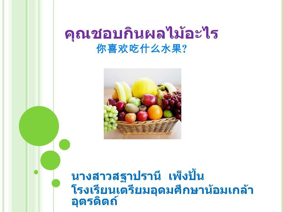 คุณชอบกินผลไม้อะไร 你喜欢吃什么水果