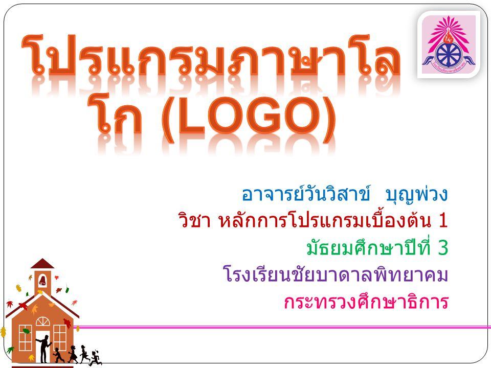 โปรแกรมภาษาโลโก (logo)