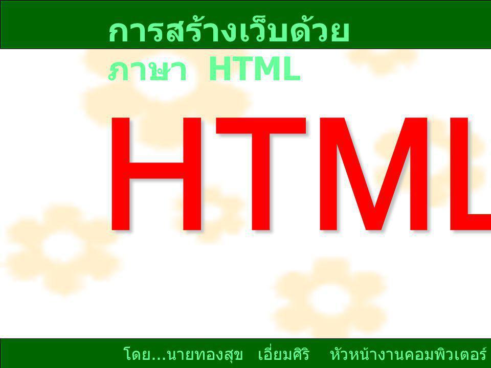 การสร้างเว็บด้วยภาษา HTML