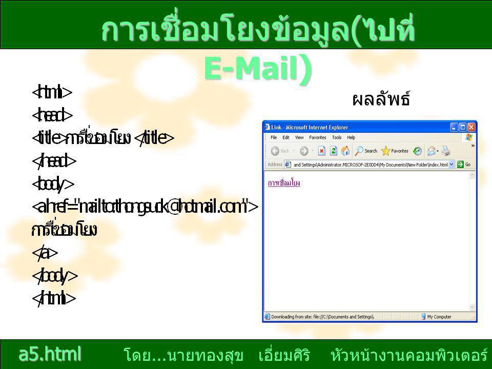 การเชื่อมโยงข้อมูล(ไปที่ E-Mail)