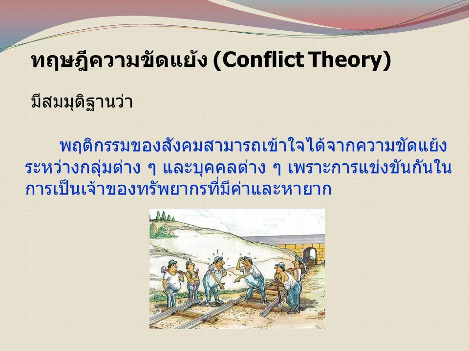 ทฤษฎีความขัดแย้ง (Conflict Theory)