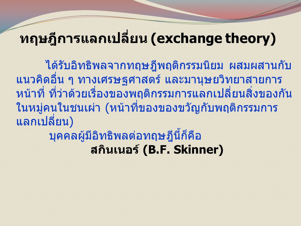 สกินเนอร์ (B.F. Skinner)