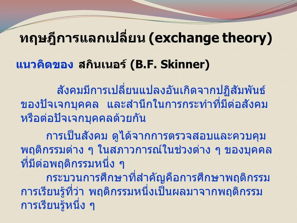 ทฤษฎีการแลกเปลี่ยน (exchange theory)