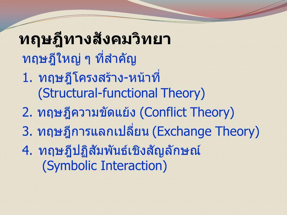 ทฤษฎีทางสังคมวิทยา ทฤษฎีใหญ่ ๆ ที่สำคัญ ทฤษฎีโครงสร้าง-หน้าที่