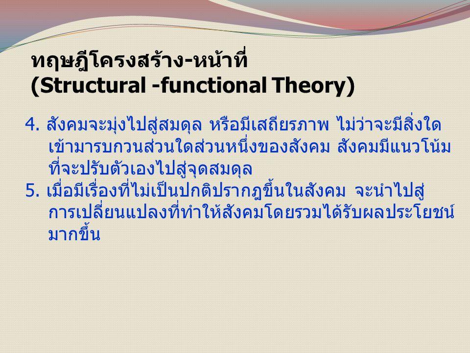 ทฤษฎีโครงสร้าง-หน้าที่ (Structural -functional Theory)