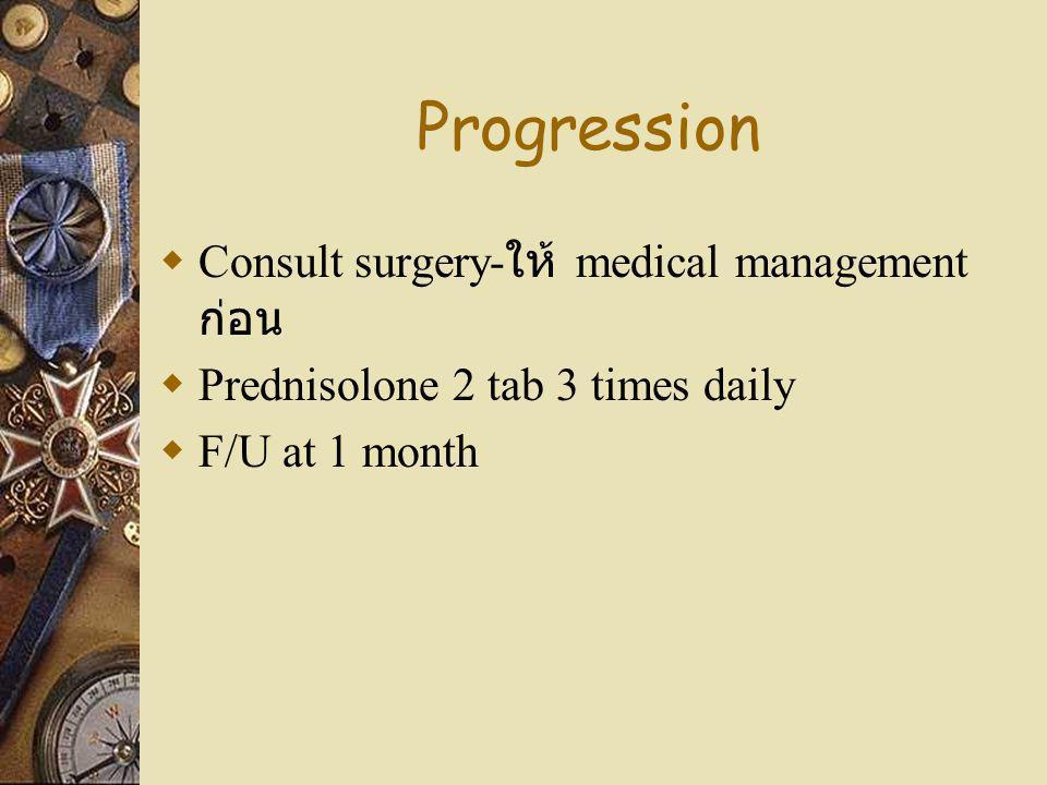 Progression Consult surgery-ให้ medical management ก่อน