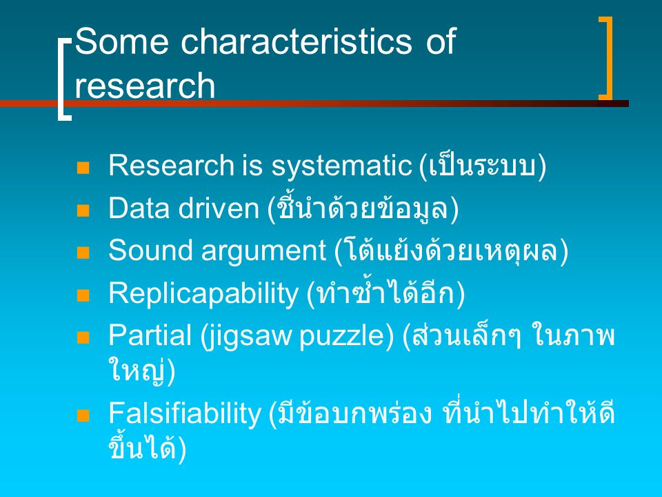 Some characteristics of research