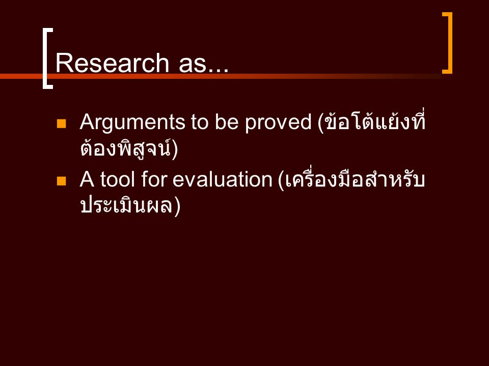 Research as... Arguments to be proved (ข้อโต้แย้งที่ต้องพิสูจน์)