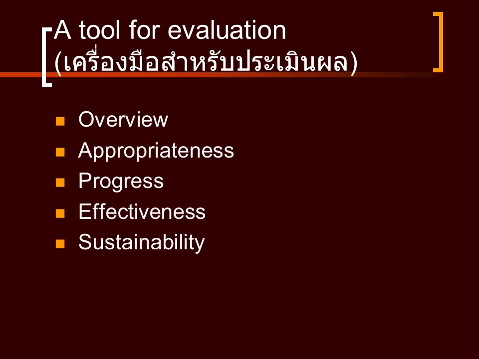 A tool for evaluation (เครื่องมือสำหรับประเมินผล)