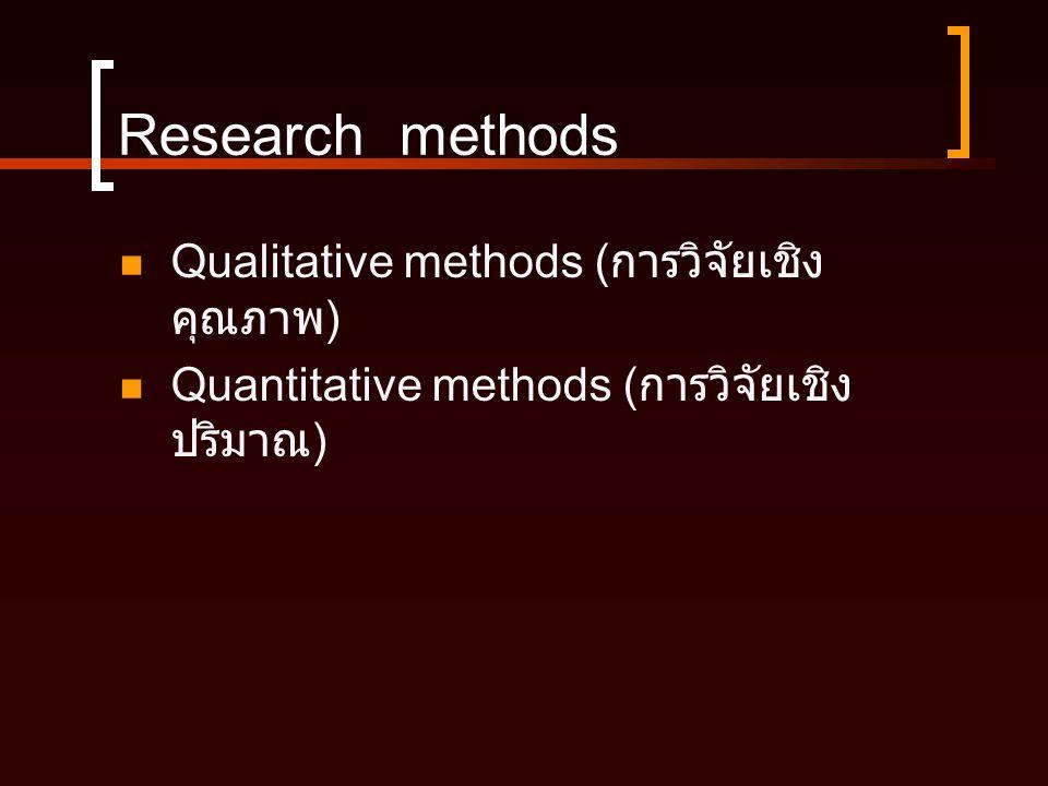 Research methods Qualitative methods (การวิจัยเชิงคุณภาพ)