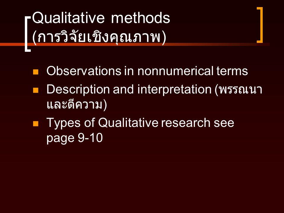 Qualitative methods (การวิจัยเชิงคุณภาพ)
