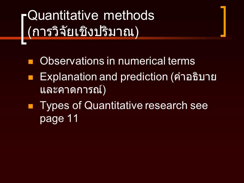 Quantitative methods (การวิจัยเชิงปริมาณ)