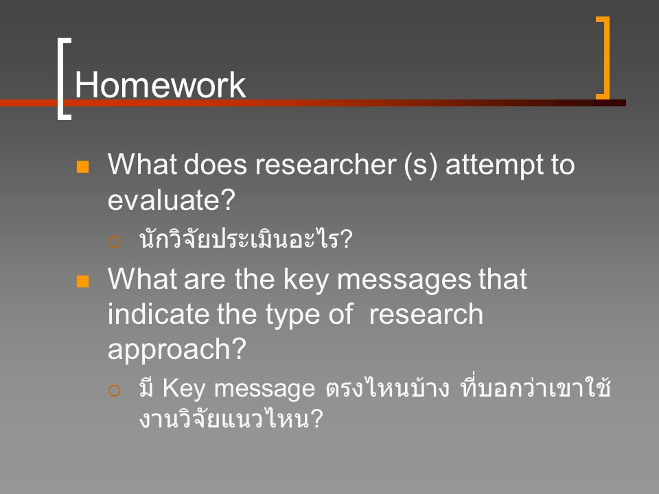 Homework What does researcher (s) attempt to evaluate