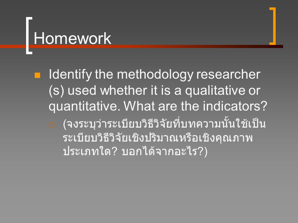 Homework Identify the methodology researcher (s) used whether it is a qualitative or quantitative. What are the indicators