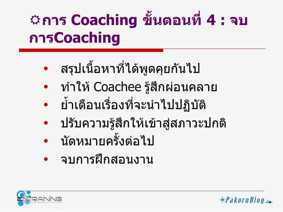 การ Coaching ขั้นตอนที่ 4 : จบการCoaching