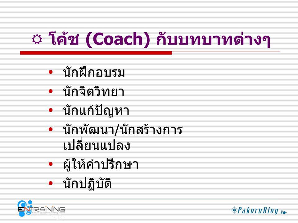  โค้ช (Coach) กับบทบาทต่างๆ