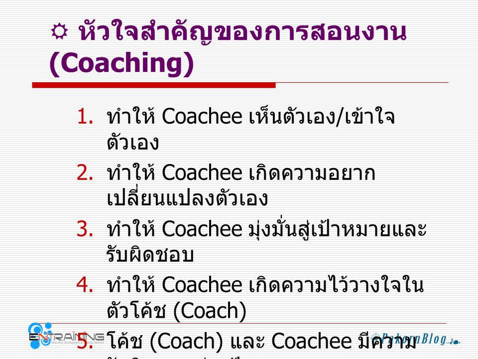  หัวใจสำคัญของการสอนงาน (Coaching)
