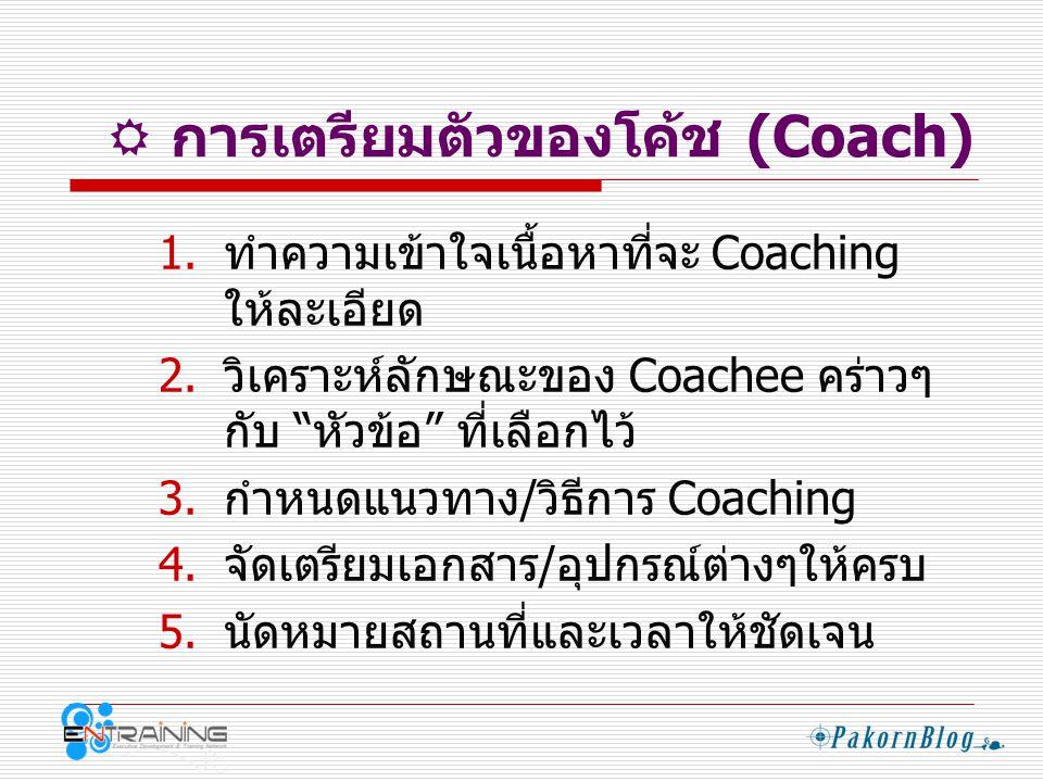  การเตรียมตัวของโค้ช (Coach)