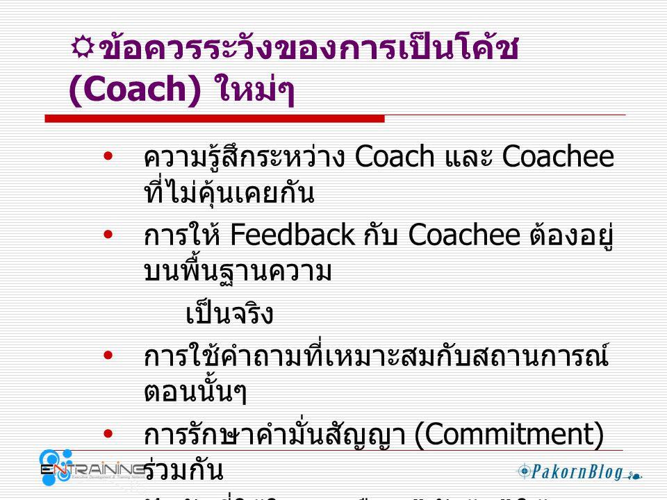 ข้อควรระวังของการเป็นโค้ช (Coach) ใหม่ๆ